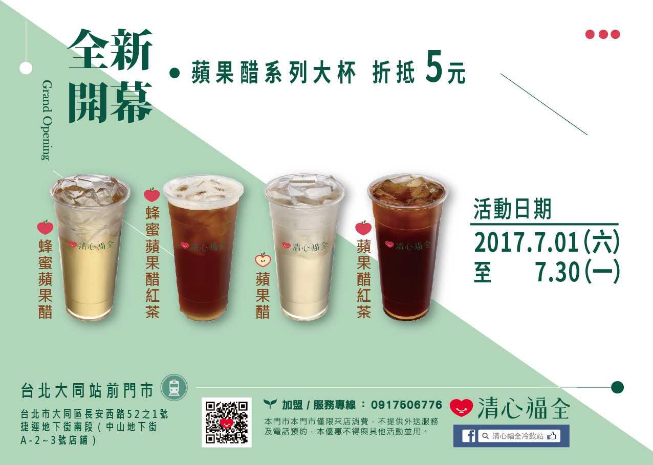 台北大同「大同站前門市」全新開幕